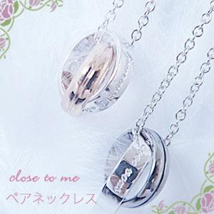 【close to me】クロストゥーミー シルバーダブルリング ペアネックレスペンダント  メッセージ入り km19328-9