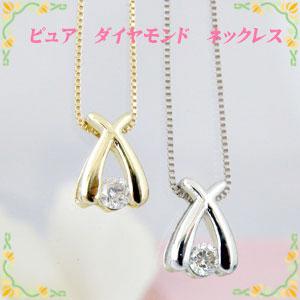 選べるネックレス ピュア 1粒ダイヤモンド ネックレス 0.05ct  ホワイトゴールド ゴールド km19493