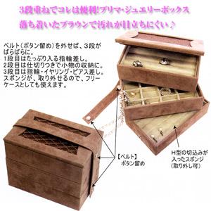 ジュエリーボックス アクセサリーケース 収納に便利 送料無料 三段重ね ジュエリーボックス ネックレス ピアス 宝石箱