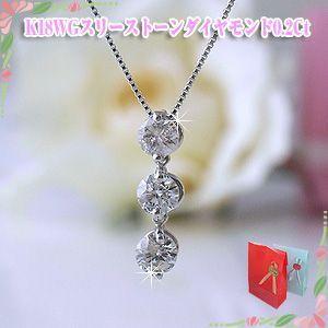 トリロジー スリーストーントリロジーダイヤモンドネックレス K18WG 0.2カラット 彼女  誕生日  ジュエリー アクセサリー ∞ y070161a