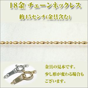 オーバルティアス交互 1.0Φ(幅約1.0ミリ)  K18YG [K18イエローゴールド]  ネックレス y070311