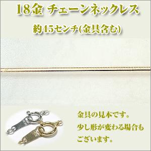 オクトストロー0.24Φ(幅約1.0ミリ) K18YG [K18イエローゴールド]  ネックレス y070313