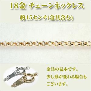 コプラ超極細 (幅約1.6ミリ)K18YG [K18イエローゴールド]  ネックレス y070316