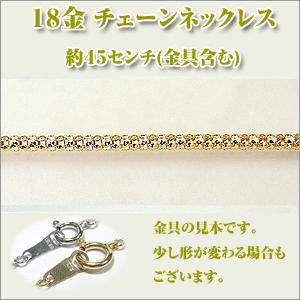 マルベリー1.6Φ(幅約1.6ミリ) K18YG [K18イエローゴールド]  ネックレス y070325