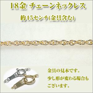 縄0.33Φ (幅約1.7ミリ) K18YG [K18イエローゴールド]  ネックレス y070331