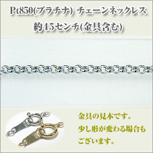 コプラ極細 (幅約1.9ミリ) Pt850[プラチナ]  ネックレス y070346