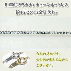 スピガカット (幅約0.8ミリ)Pt850[プラチナ]  ネックレス y070348