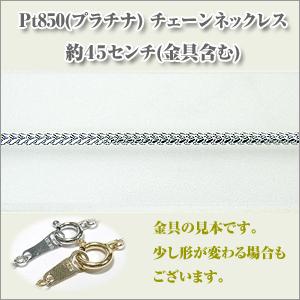 ハートキューブ (幅約1.1ミリ) Pt850[プラチナ]  ネックレス y070349