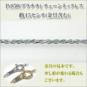フレンチロープ1.5ミリ Pt850[プラチナ]  ネックレス y070360