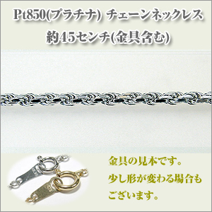 フレンチロープ2.0ミリ Pt850[プラチナ]  ネックレス y070361
