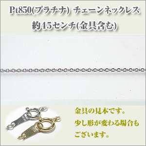 丸小豆0.25Φ(幅約0.8ミリ) Pt850[プラチナ]  ネックレス y070362