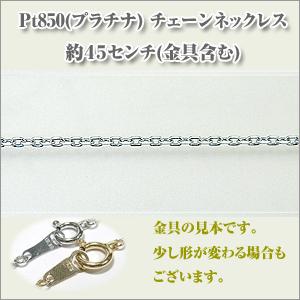 小豆0.33Φ(幅約1.1ミリ) Pt850[プラチナ]  ネックレス y070366