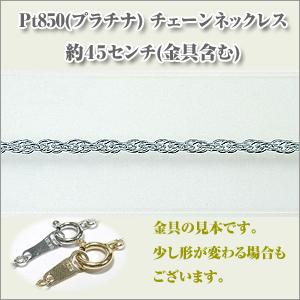 縄0.28Φ (幅約1.4ミリ) Pt850[プラチナ]  ネックレス y070367