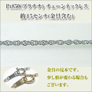 縄0.33Φ (幅約1.7ミリ) Pt850[プラチナ]  ネックレス y070368