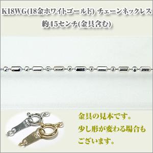 ティアス・カットボール交互 1.2Φ(幅約1.2ミリ) K18WG[K18ホワイトゴールド]  ネックレス y070374