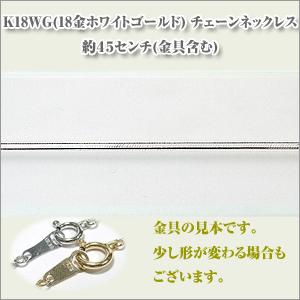オクトストロー0.21Φ(幅約0.8ミリ) K18WG[K18ホワイトゴールド]  ネックレス y070380