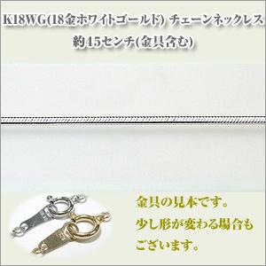 オクトストロー0.24Φ(幅約1.0ミリ) K18WG[K18ホワイトゴールド]  ネックレス y070381