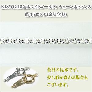 コプラ極細 (幅約1.9ミリ) K18WG[K18ホワイトゴールド]  ネックレス y070383