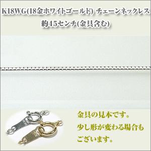 ベネチアン0.7Φ(幅約0.7ミリ) K18WG[K18ホワイトゴールド]  ネックレス y070387