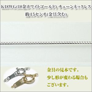 ベネチアン0.8Φ(幅約0.8ミリ)  K18WG[K18ホワイトゴールド]  ネックレス y070388