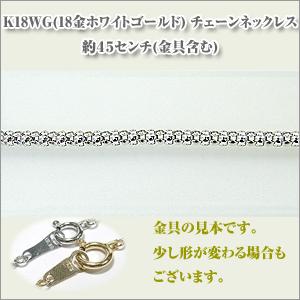 マルベリー1.6Φ(幅約1.6ミリ) K18WG[K18ホワイトゴールド]  ネックレス y070394