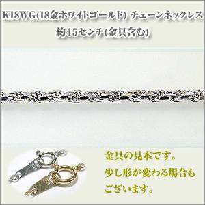 フレンチロープ2.0ミリ K18WG[K18ホワイトゴールド]  ネックレス y070398