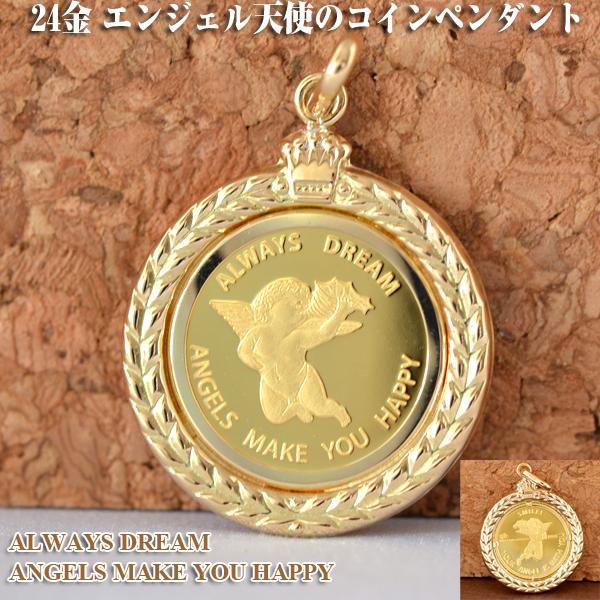 エンジェル天使の羽コインペンダントトップ24金 [K18/24 1/25 OZ]y080031