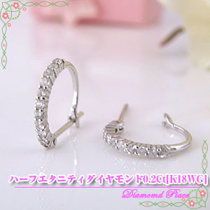 フープ形ハーフエタニティダイヤモンドピアス【K18WG 0.2Ct】y090035