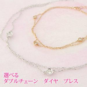 選べるブレスレット(K10WG K10PG)ダブルチェーン ダイヤモンドブレス y090101