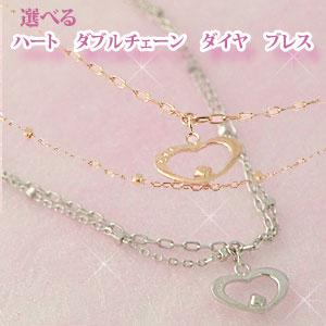 【納期約1ヵ月】選べるブレスレット★ダブルチェーン ハート ダイヤ ブレス y090102