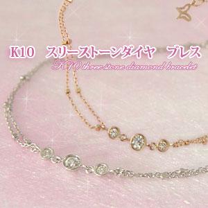 カラーが選べるブレスレット★スリーストーン ダイヤ 2連ブレス y090107