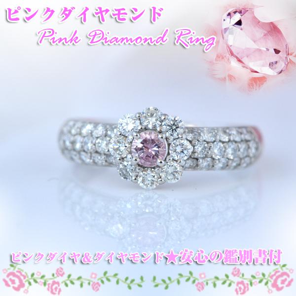 最高級 プラチナ 天然ピンクダイヤモンド リング(安心の鑑別書付)