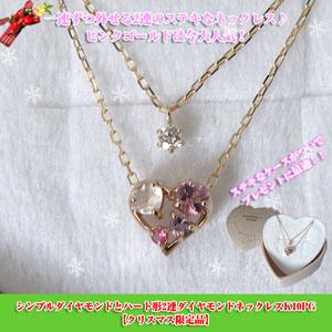 一粒シンプルダイヤモンドとハート形2連ダイヤモンドネックレス K10ピンクゴールド【納期3週間】