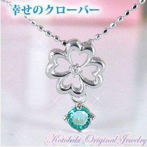 K18WG 5月の誕生石エメラルド幸せのクローバーネックレス ダイヤモンドペンダント【誕生日プレゼント】y100022