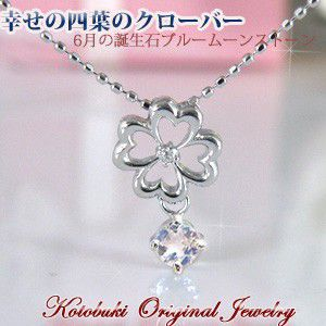 K18WG 6月の誕生石ムーンストーン幸せの四葉のクローバーネックレス ダイヤモンドペンダント【誕生日プレゼント】y100023
