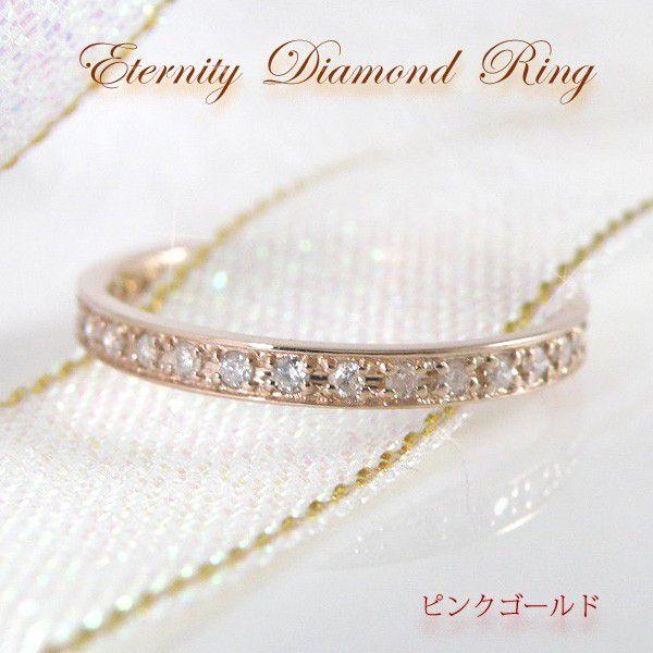 エタニティリング  ピンクゴールド フルエタニティダイヤモンドリング K10PG ダイヤ0.2ct 永遠の指輪 y100040-pg