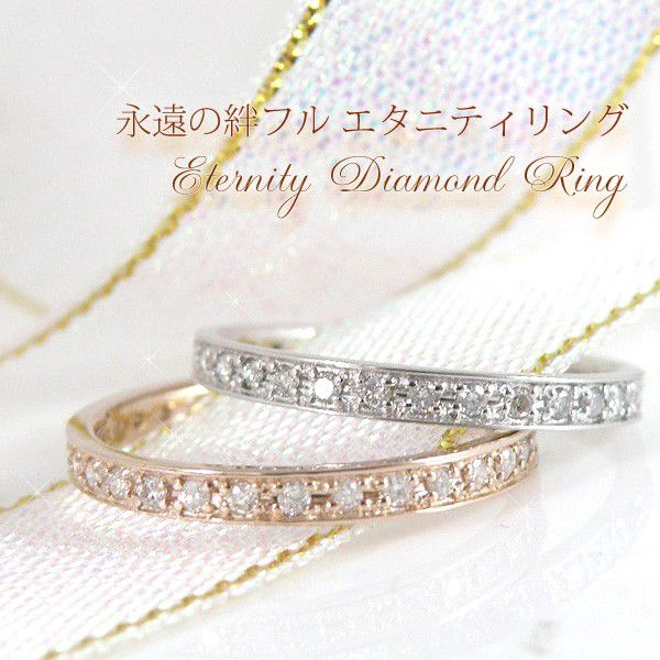 エタニティリング 選べるフルエタニティダイヤモンドリング ダイヤ0.2ct 永遠の指輪 y100040
