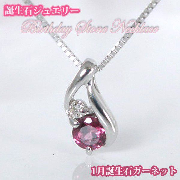 ガーネット バースデイストーン ダイヤモンドネックレス  K10WG 1月誕生石【誕生日プレゼント】y100046