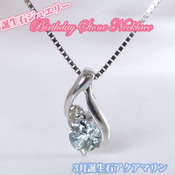アクアマリン バースデイストーン ダイヤモンドネックレス  K10WG 3月誕生石【誕生日プレゼント】y100048