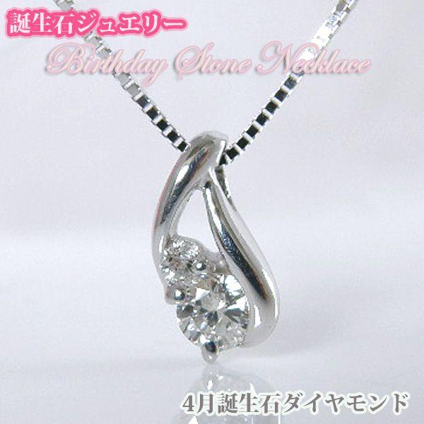 バースデイストーン ダイヤモンドネックレス  K10WG 4月誕生石 ダイヤ【誕生日プレゼント】y100049