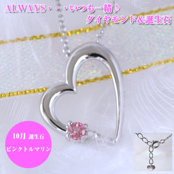 4月誕生石ダイヤモンド付 ピンクトルマリン 10月誕生石  ハートダイヤモンドネックレス  ALWAYS いつも一緒 刻印 y100204
