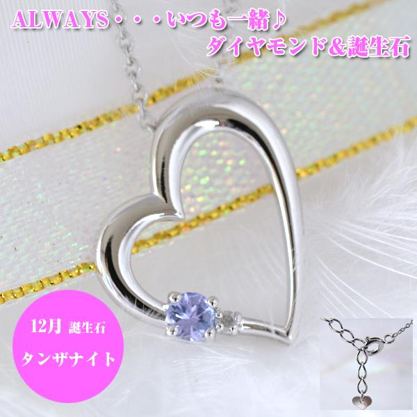 タンザナイト ダイヤモンド ハートペンダントネックレス ALWAYS(いつも一緒)刻印 12月の誕生石