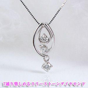 7Way(7通り楽しめる) スリーストーンダイヤモンドペンダントネックレス K18WG[18金ホワイトゴールド]y100239