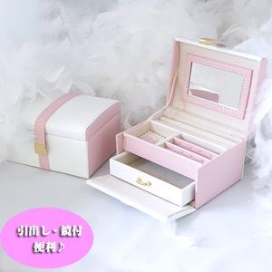 レザー調 引出し付き宝石箱 ジュエリーボックス/ジュエリーケース ネックレス ピアス 指輪の整理に便利