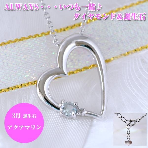 アクアマリン ダイヤモンド ハートペンダントネックレス ALWAYS(いつも一緒)刻印 3月の誕生石【誕生日クリスマスプレゼント】