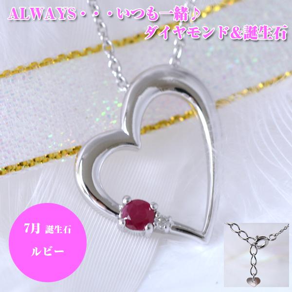 ルビー ダイヤモンド ハートペンダントネックレス ALWAYS(いつも一緒)刻印 7月の誕生石【誕生日プレゼント】 y110012