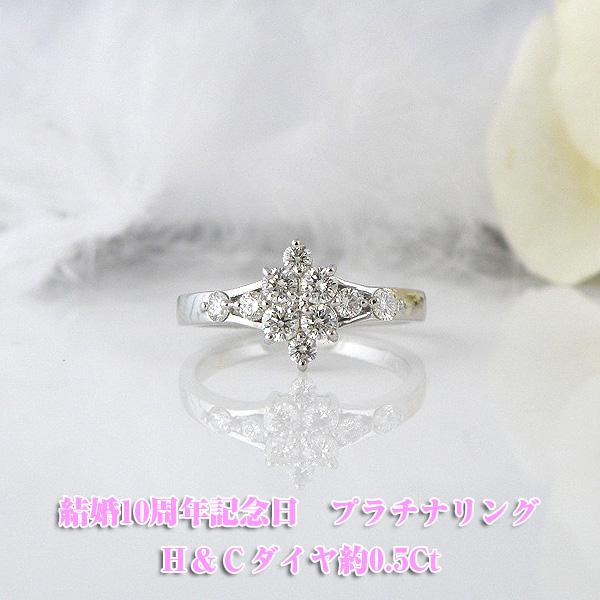 結婚10周年記念ダイヤモンド プラチナリング指輪 お花のH&Cダイヤモンド約0.5Ct【受注生産の為約3-4週間】
