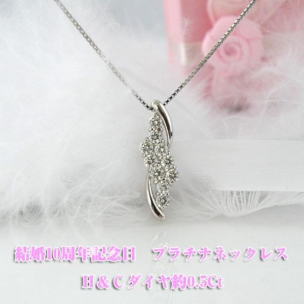 結婚10周年記念ダイヤモンド プラチナネックレス ダイヤモンドが美しいラインのネック H&Cダイヤ約0.5Ct【受注生産の為約3-4週間】