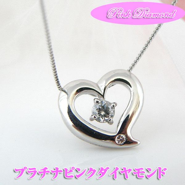 プラチナピンクダイヤモンドLOVEハートネックレス(品質保証書付)[ケース、特別ラッピング付]