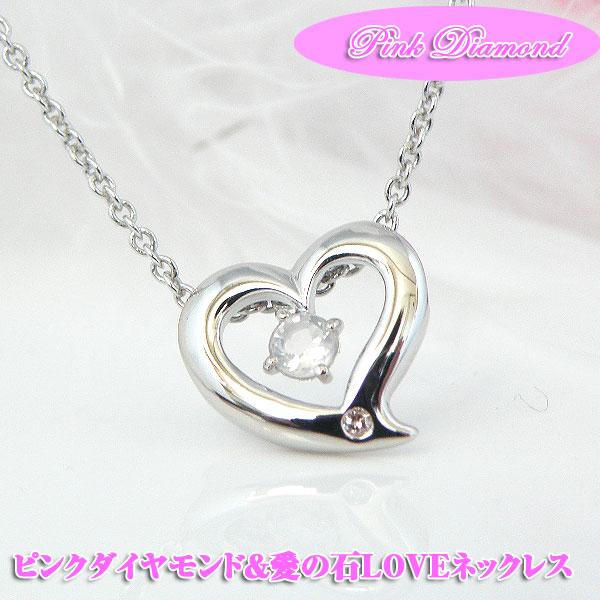 ピンクダイヤモンドと愛の石LOVEハートネックレス[クリスタル調ケース、特別ラッピング付]